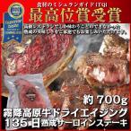 135日熟成とちぎ霧降高原牛サーロインステーキ約700gドライエイジングビーフ700g以上 135日熟成ドライエイジングビーフ 135days dryaging beef sirloin