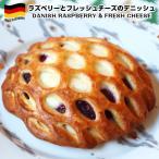 完全焼成済みドイツ産ラズベリーとフレッシュチーズのデニッシュ Danish raspberry fresh cheese