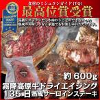 135日熟成とちぎ霧降高原牛サーロインステーキ約600gドライエイジングビーフ600g以上 135日熟成ドライエイジングビーフ 135days dryaging beef sirloin
