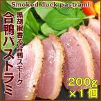 合鴨パストラミ1本200g Duck smoked pastrami 黒胡椒香る合鴨パストラミ。オードブル パーティにいかがでしょうか♪ かも肉