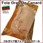 ブルガリア産フォアグラドカナールFoie Gras de Canard Free shipping 世界三大珍味 約350g〜約500g 不定貫