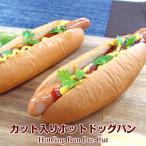 カット入りドッグパン 2セットHot dog bun pre-cut ホットドッグ サンドイッチ
