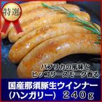 国産那須豚使用 パプリカの風味とヒッコリースモーク香るあらびき生ウインナー240g  バーベキューに最適