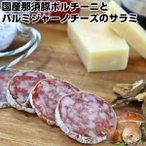 新鮮な那須豚にイタリア産ポルチーニとDOP12か月熟成パルミジャーノレッジャーノを入れて白カビで熟成させたサラミ