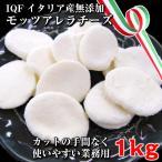 IQF(個別急速冷凍)本場イタリア産モッツアレラチーズ1kg