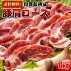 熟成豚肩ローススライスパック(1000g)母の日/父の日/お中元/お歳暮/ギフト/DLG
