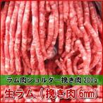 ラム肉 ひき肉 挽肉 ラムひき肉 肉 グルメ ラムショルダー(ラム肩ロース)の挽き肉200gハラル認証済み食材 オーストラリア産