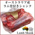 ラム骨付き シャンクミートlambshankオーストラリア産約250g2本入り ラムすね肉