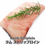 【不定貫】仔羊 ラムストリップロイン1本入り 約350-約500g kgあたり6,480円 オーストラリア産 ステーキ用ロース肉 ブロック(脂付き塊肉)