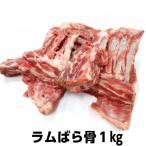 オーストラリア産ラムばら骨1kg Lamb bone for soup stock