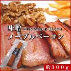 メープルシロップと味噌の絶妙なハーモニー♪味噌 メープルシロップ 燻製 焼酎 日本酒の肴にも◎和食にも相性抜群♪うどんやそばのトッピングにも♪