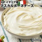 IQF(個別急速冷凍)本場イタリア産ユーロポメラ社製IQFマスカルポーネチーズ500g mascarpone cheese italy