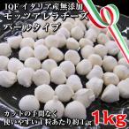IQF(個別急速冷凍)本場イタリア産モッツアレラチーズ1kgパールタイプ