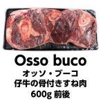 オーソブッコ オッソブーコ osso buco