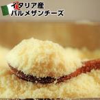 グラナパダーノ70%以上配合本場イタリア産パルメザンチーズ500g parmesan cheese Grana Padano70%