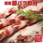 国産豚バラ軟骨1000g 豚軟骨 軟骨 ナンコツ 豚肉 豚バラ 豚バラ肉 porkcartilage gristle