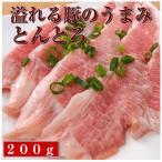 豚トロ200g 上質アメリカ産 霜降り豚 豚とろ ピートロ(ネック)