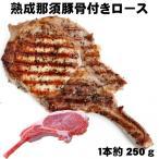 熟成豚ロース骨付き約250g