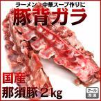 豚 業務用 肉 豚骨 スープ ラーメン 鍋 冷凍 国産 背ガラ 2kg