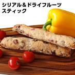 フランス産ブリドール社製完全焼成済みシリアルとドライフルーツのスティック muesli and dried fruits b'break