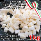 IQF(個別急速冷凍)本場イタリア産スカモルッアダイスカットチーズ1kg
