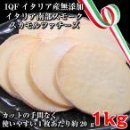 IQF(個別急速冷凍)本場イタリア産スカモルッアスライスチーズ1kg