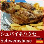 腿肉 - シュバイネハクセ Schweinhaxe アイスバイン 国産那須豚モモすね肉上物使用、ボリュームとコクの深さに驚く