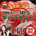 肩腹肉 - 肉 盛り 業務用 訳あり 牛肉 4kg 焼肉 カルビ 冷凍 バーベキュー BBQ 牛バラ 500g×8袋