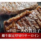 熟成厚切りサーロインステーキ バーベキュー 送料無料