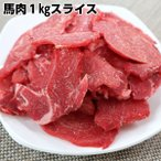 カナダ産馬肉切り落とし1kg3mmスライス  horse  meat sliced 3mm