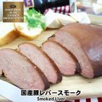 じっくりと漬け込み濃いめにスモークした新鮮なレバースモーク200g smoked domestic pork liver