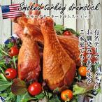 スモークターキーレッグ1本約300g スモークターキー骨付きドラム 七面鳥 smoke turkey dramstick 1piece