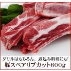 豚肩スペアリブ 使える骨付き肉 BBQ バーベキュー