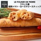 LE FOURNIL DE PIERREフランス産ル・フルニル・ドゥ・ピエール製完全焼成済み超熟トマト&ローズマリースティック70g