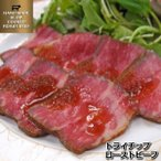 数量限定 トライチップローストビーフ 200g 希少部位 稀少部位 ともさんかく ローストビーフ  オードブル 牛もも肉 赤身肉