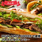 ベトナムのHIGHLANDS COFFEEでも使用されている本格ベトナム産焼成済みバインミー72g