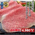 黒毛和牛 ローストビーフ200g  肉 国産 ギフト Gift 牛肉 和牛 最上級 送料無料 父の日 お中元 詰め合わせ