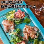 肉のうまみ最大級!!栃木県産A5等級和牛特上部位使用白カビ熟成生ハム