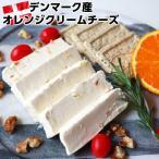 まるでチーズケーキ。クリームチーズにオレンジピールが入ったデンマーク産クリームチーズ(オレンジ)約200g cream cheese orange