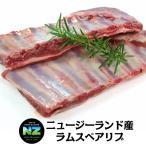 【不定貫】ニュージーランド産ラムスペアリブ6リブ×2枚 骨付き/子羊/ラム肉 パーティ バーベキュー Newzealand lamb spare ribs 6ribs 300g