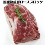 売れ筋★お肉屋さんの熟成豚肩ロースブロック約2.1kg! 豚肉 ブタ肉 豚 国産 送料無料♪domestic pork shoulder+-2.1kg