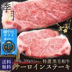 和牛 牛肉 黒毛和牛 A5等級 サーロインステーキ 贈答にも(180g〜200g)×2枚 ギフト