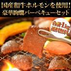 ショッピングバーベキュー 牛肉 バーベキュー BBQ 焼肉 送料無料 黒毛和牛 濃厚カルビ 400g 国産ホルモン 600g 合計1kg