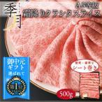 牛肉 A5ランク限定 九州極撰黒毛和牛 霜降りローススライス 贅沢すき焼き しゃぶしゃぶ 400g