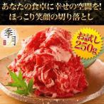 牛肉こま切れ400gの画像