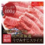 肩肉 - お中元 ギフト 牛肉 A5ランク限定 黒毛和牛 ギフトの際は風呂敷包み 霜降りうでみすじスライス 400g