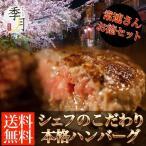 ハンバーグ 牛肉 常連さん14個セット 送料無料 シェフのこだわり 黄金比ビーフハンバーグ