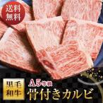 牛肉 訳あり バーベキュー 焼肉 A5等級 黒毛和牛 骨付きカルビ 三角バラ 400g