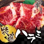 牛肉 焼肉 上ハラミ 肉厚 400g 特製つけだれ付き