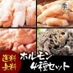 国産ホルモン4種セット 焼肉 バーベキュー もつ 丸腸 アカセン センマイ 大容量800g
